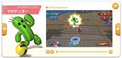 Mario Sports Mix - 3