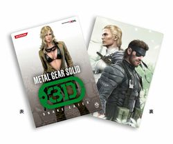 Metal Gear Solid 3D Bundle (3)