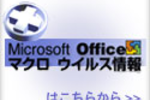 Microsoft Office - Japon