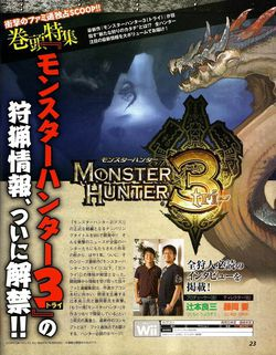 Monster Hunter 3   scan 1