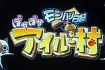 Monster Hunter Diary Poka Poka Airu Village - logo
