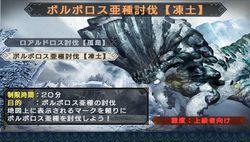 Monster Hunter Portable 3rd - 10