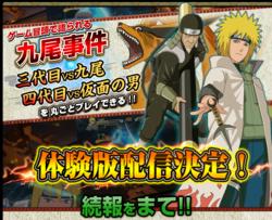 Naruto Shippuden Ultimate Ninja Storm 3 - demo