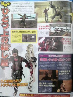 No More Heroes 2 : Desperate Struggle - scan 3