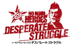 No More Heroes : Desperate Struggle   logo