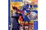 Oendan 2 - Scans (Small)