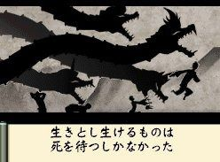 Okami Den - 2