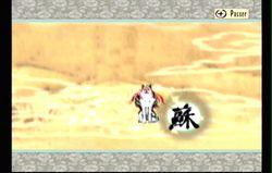 Okami Wii (11)