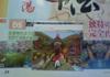 Okamiden : le nouvel Okami confirmé sur DS