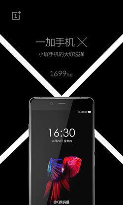 OnePlus X prix
