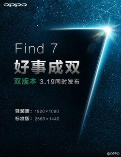Oppo Find 7 1