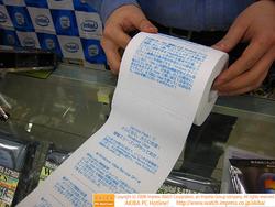 Papier_Toilette_Vista_1
