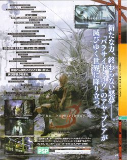 Parasite Eve - The 3rd Birthday (5)