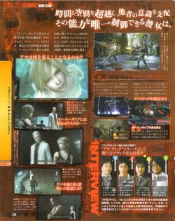 Parasite Eve - The 3rd Birthday (6)