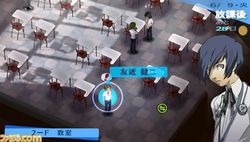 Persona 3 PSP - 3