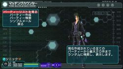 Phantasy Star Portable 2 - 1