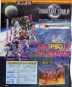 Phantasy Star Zero   scan 1