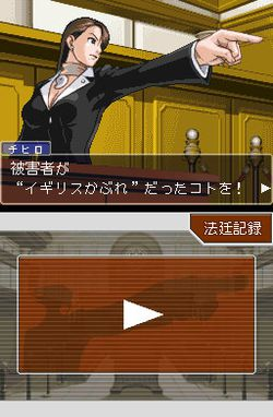 Phoenix wright 3 ace attorney trials and tribulations image 1