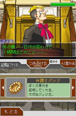 Phoenix wright 3 ace attorney trials and tribulations image 3