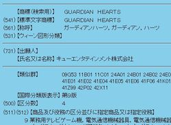 guardian-hearts-q-entertainment-marque-deposee
