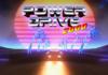Power Drive 2000 : jeu de course à l'esthétique eighties en vidéo