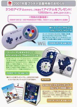 Promotion club nintendo japon