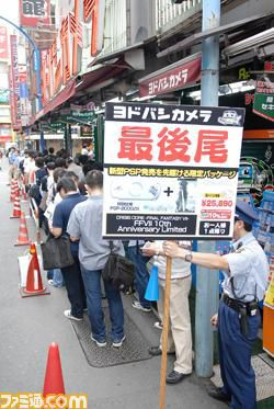 Psp slim lite crisis core lancement jap 4