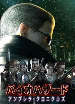 Resident evil umbrella chronicles expert pack 2
