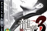 ryu-ga-gotoku-yakuza-3