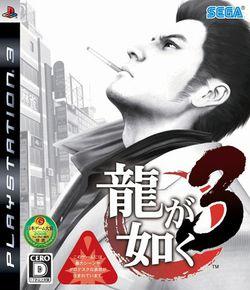 ryu ga gotoku yakuza 3