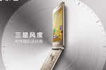 Samsung Galaxy Folder 2 (1)