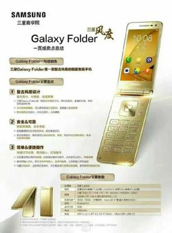 Samsung Galaxy Folder 2 (2)
