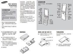 Samsung SM-W2015