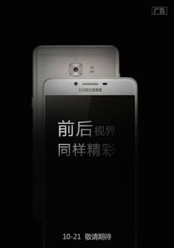 Samsung teaser Galaxy C9