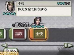 Samurai Warriors Chronicles - 4