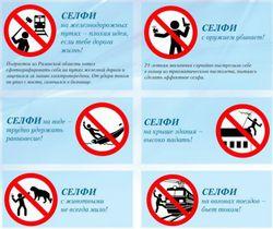 Selfie Russie
