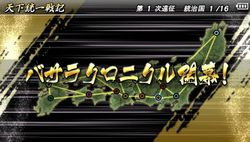 Sengoku Basara Chronicle Heroes (10)
