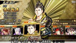 Sengoku Basara Chronicle Heroes (7)