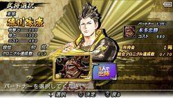 Sengoku Basara Chronicle Heroes (8)