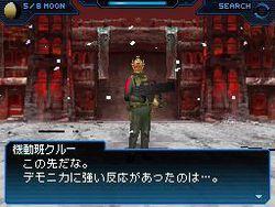 Shin Megami Tensei : Strange Journey - 1