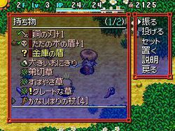 Shiren the Wanderer 5 - 10