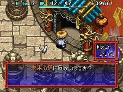 Shiren the Wanderer 5 - 20
