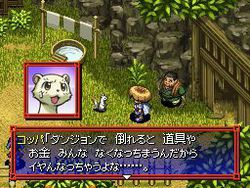 Shiren the Wanderer 5 - 23