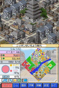 Sim City DS 2   Image 5