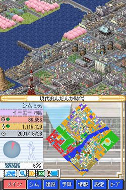 Sim City DS 2   Image 6