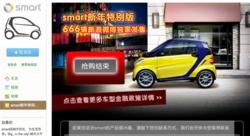 Smart Sina Weibo