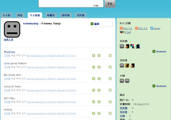StatusNet screen2