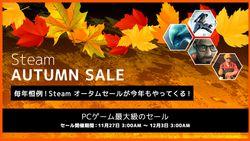 Steam - soldes automne 2014