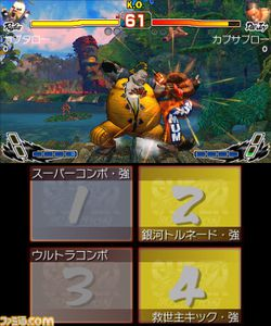Street Fighter IV 3D Edition - 22