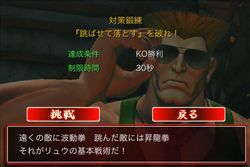 Street Fighter IV iPhone - 3